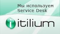 Мы используем Service Desk itilium
