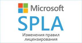 Изменение правил лицензирования: SPLA