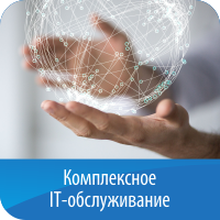 Complex IT-service