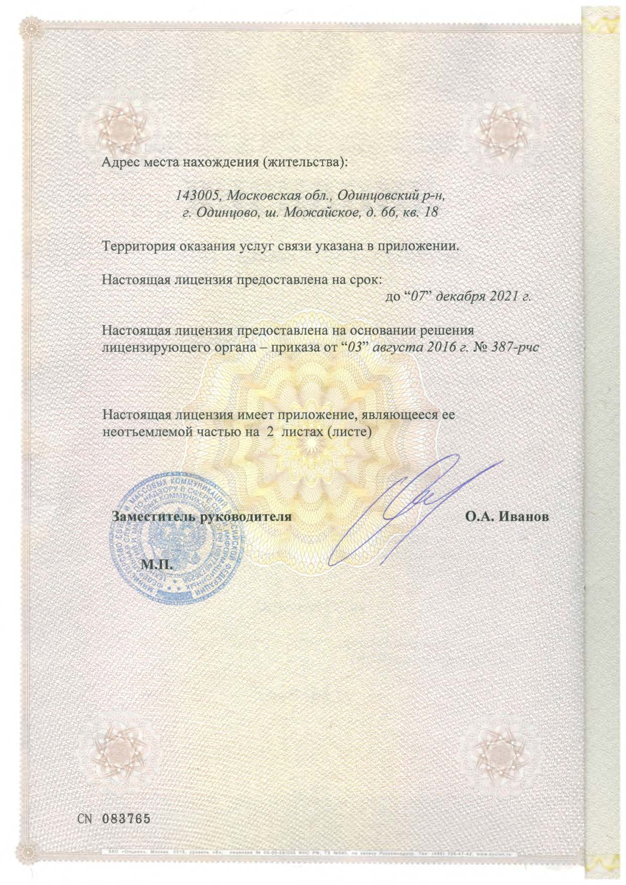 Лицензия на оказание телематических услуг связи №146739 выдана 07.12.2016г.